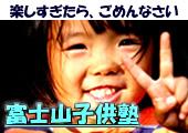 富士山子供塾