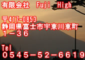 有限会社 Fuji High